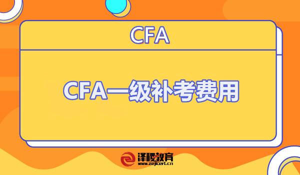 CFA一级补考费用