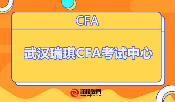武汉瑞琪CFA考试中心