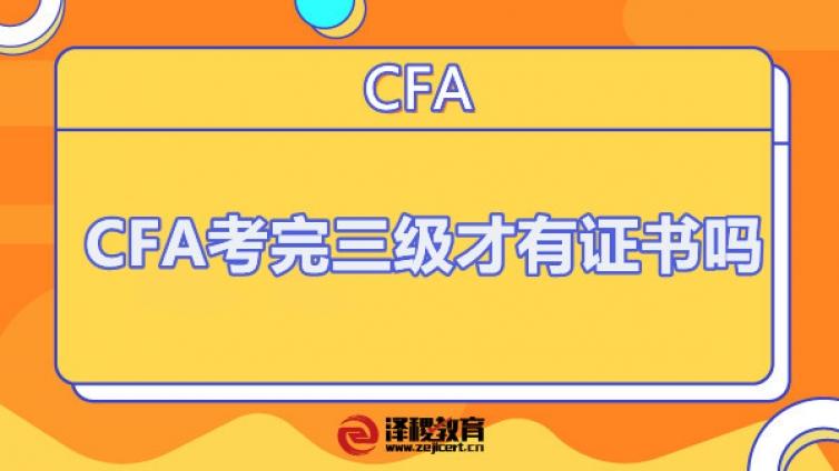 CFA考完三级才有证书吗?