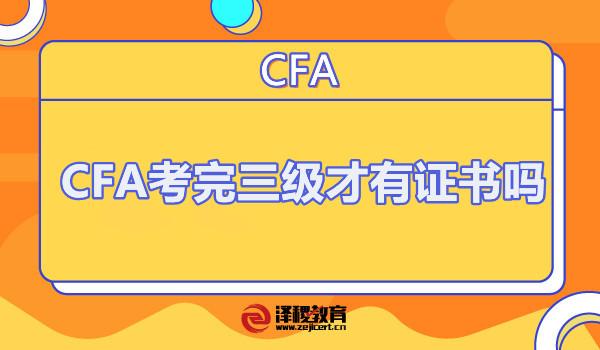 CFA考完三级才有证书吗