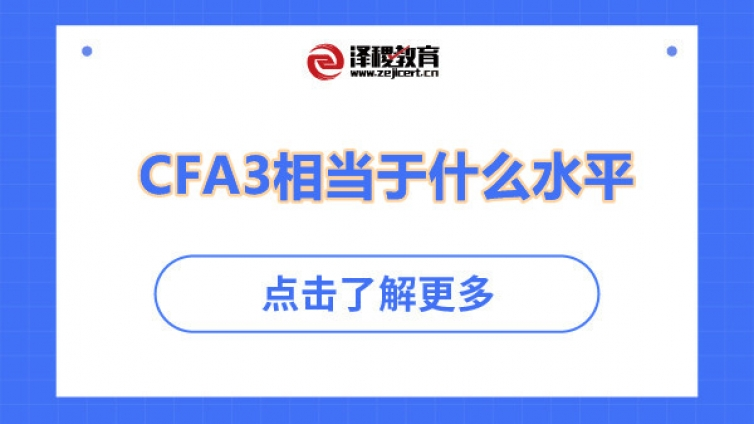 CFA3相当于什么水平(CFA三级难吗)