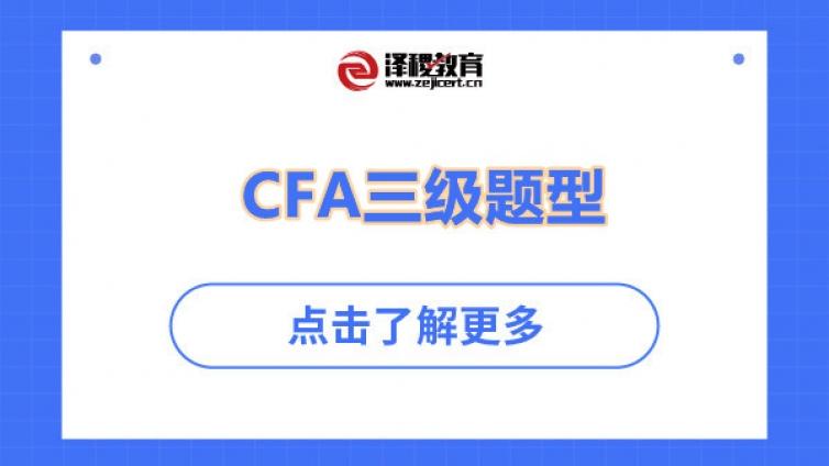CFA三级题型分布(附CFA三级考试内容及形式)