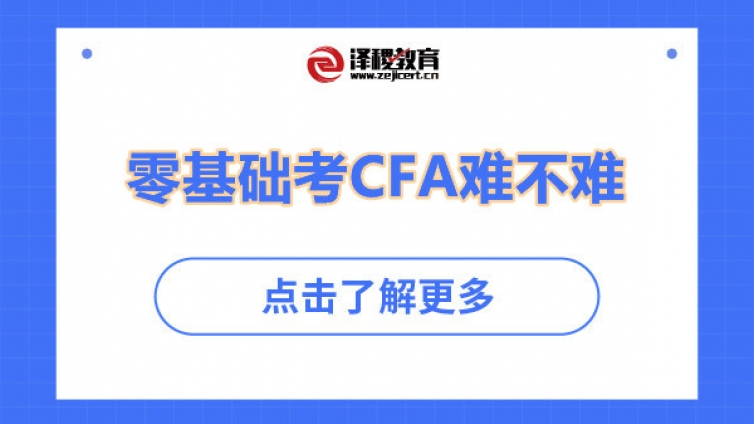 零基础考CFA难不难(零基础考CFA需要多久)