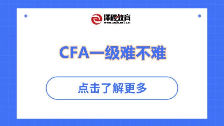 CFA一级难不难(CFA一级难度)
