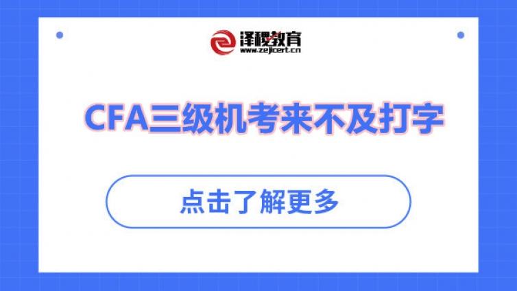 CFA三级机考来不及打字