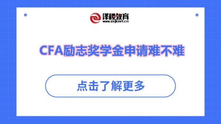 CFA励志奖学金申请难不难
