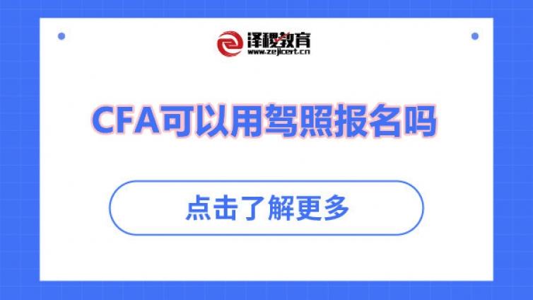 CFA可以用驾照报名吗(CFA报名所需证件)