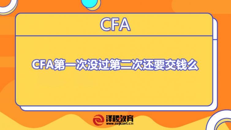 CFA第一次没过第二次还要交钱么