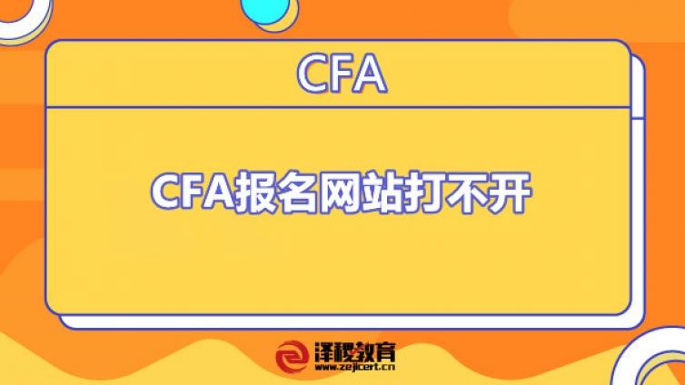 CFA报名网站打不开(为什么CFA官网登录不进去)