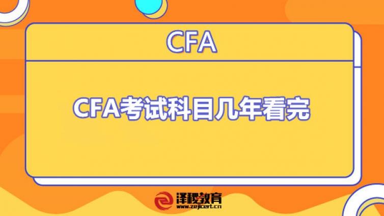 CFA考试科目几年看完