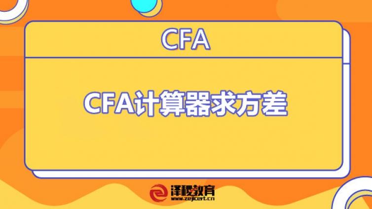 CFA计算器求方差怎么算?(计算器如何求方差)
