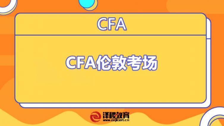 CFA伦敦考场详细地址