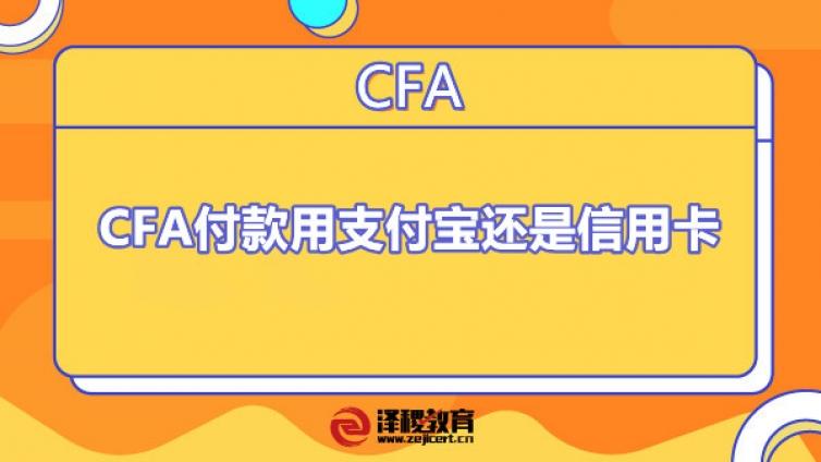 报名CFA付款用支付宝还是信用卡合适