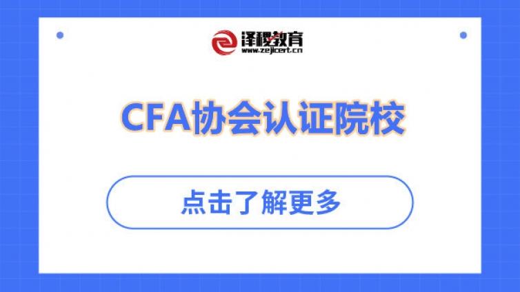 CFA协会认证院校是什么?有什么好处?