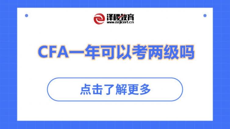 CFA一年可以考两级吗(CFA考试间隔多久)