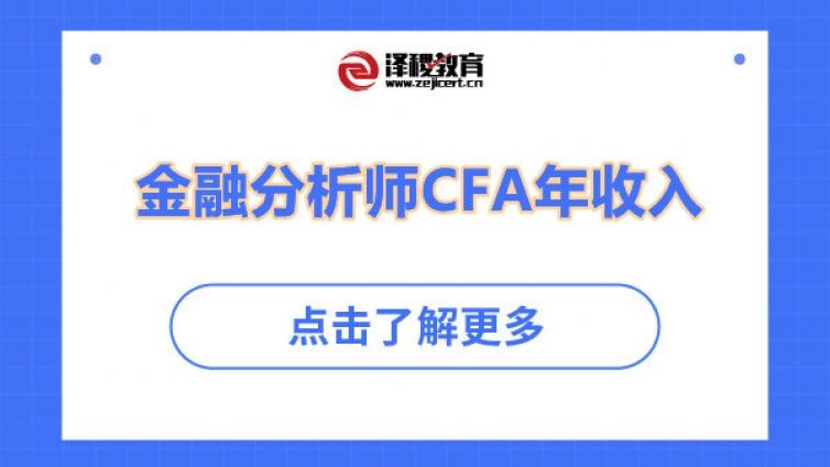 金融分析师CFA年收入