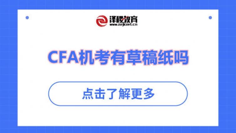 CFA机考有草稿纸吗(CFA考试发笔吗)
