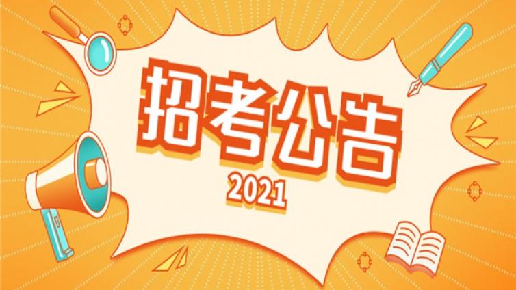 中共巫山县委组织部巫山县2021年第四季度公开遴选公务员和党群系统事业单位工作人员公告