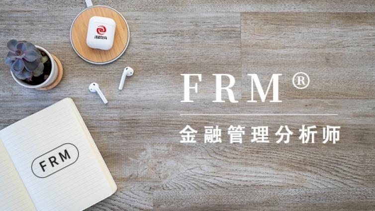 FRM考试科目有哪些(FRM考试六门科目内容占比介绍)