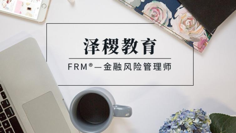 FRM是什么证书报考条件考试资格