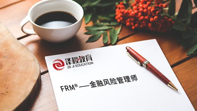 FRM考试就是一个大坑(自学FRM考试的坑)