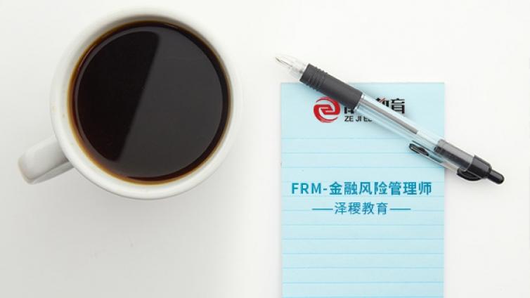 FRM报考条件和费用明细2021