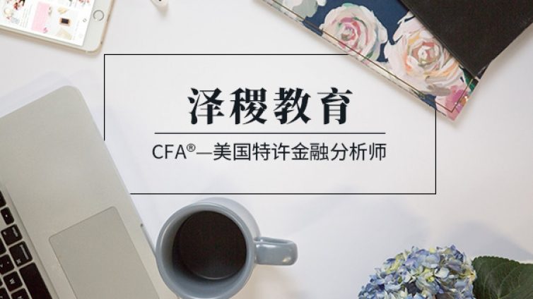 考CFA年龄一般多大(CFA有年龄限制吗)