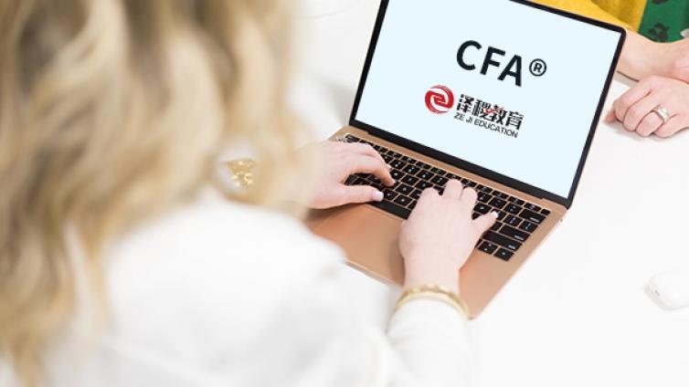 大专可以考CFA吗(CFA报名条件)