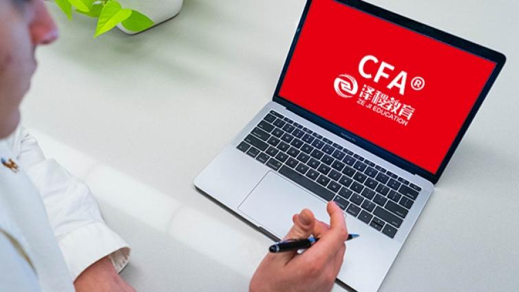 CFA会费中断后续交可以吗