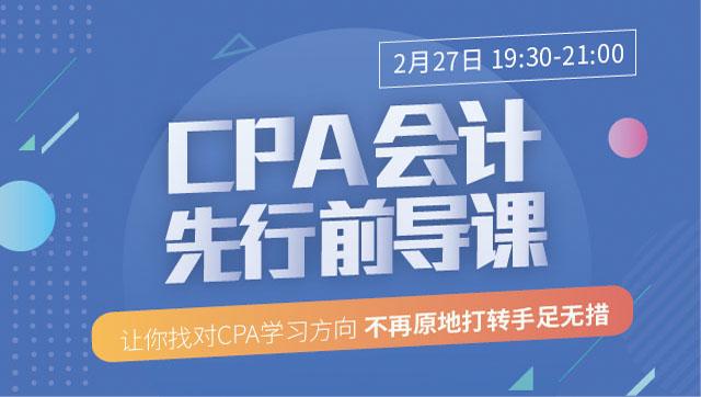 CPA会计先行前导课