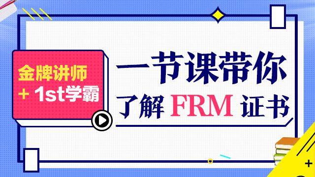 金牌講師+1st考霸為你講解金融風控與FRM?學習