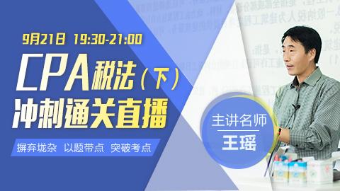 CPA税法冲刺通关直播(下)