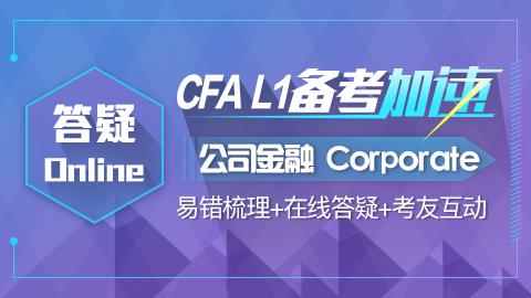 CFA答疑online-公司金融