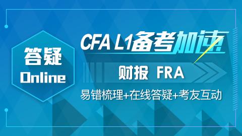 CFA答疑online-财报