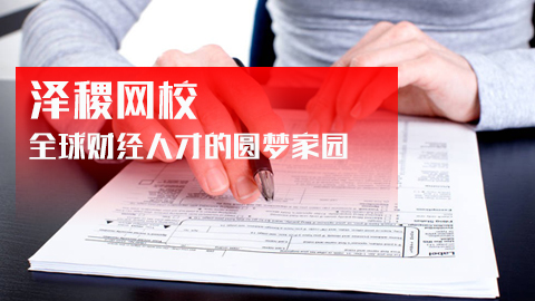 ACCA F8、P7 知识点精讲:THE NEW AUDITOR'S REPORT 新审计报告