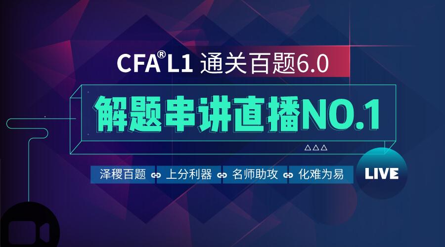 CFA®通关百题6.0直播 NO.1