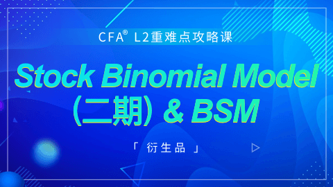 Stock Binomial Model(二期)& BSM