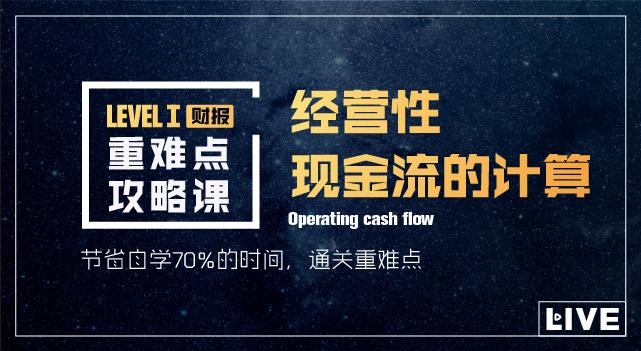 Level Ⅰ Operating cash flow