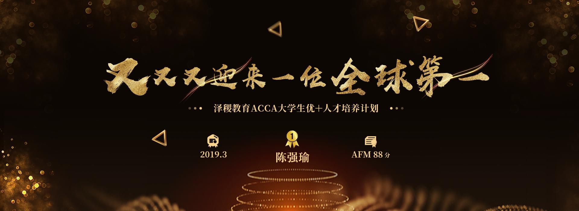 泽稷ACCA全球第一陈强瑜