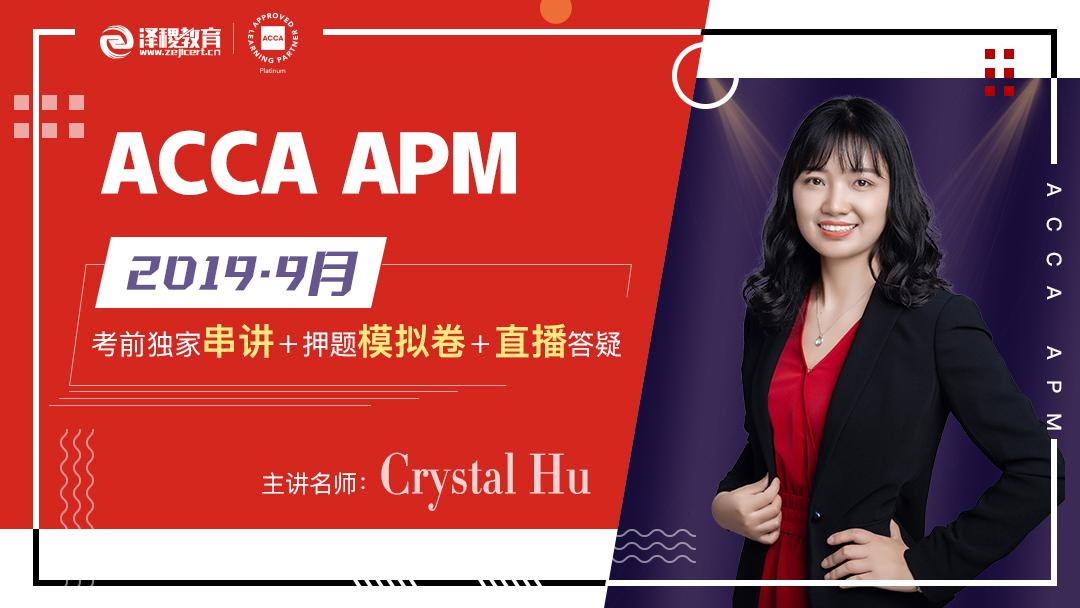 ACCA APM 9月考前串讲 模拟卷解析直播
