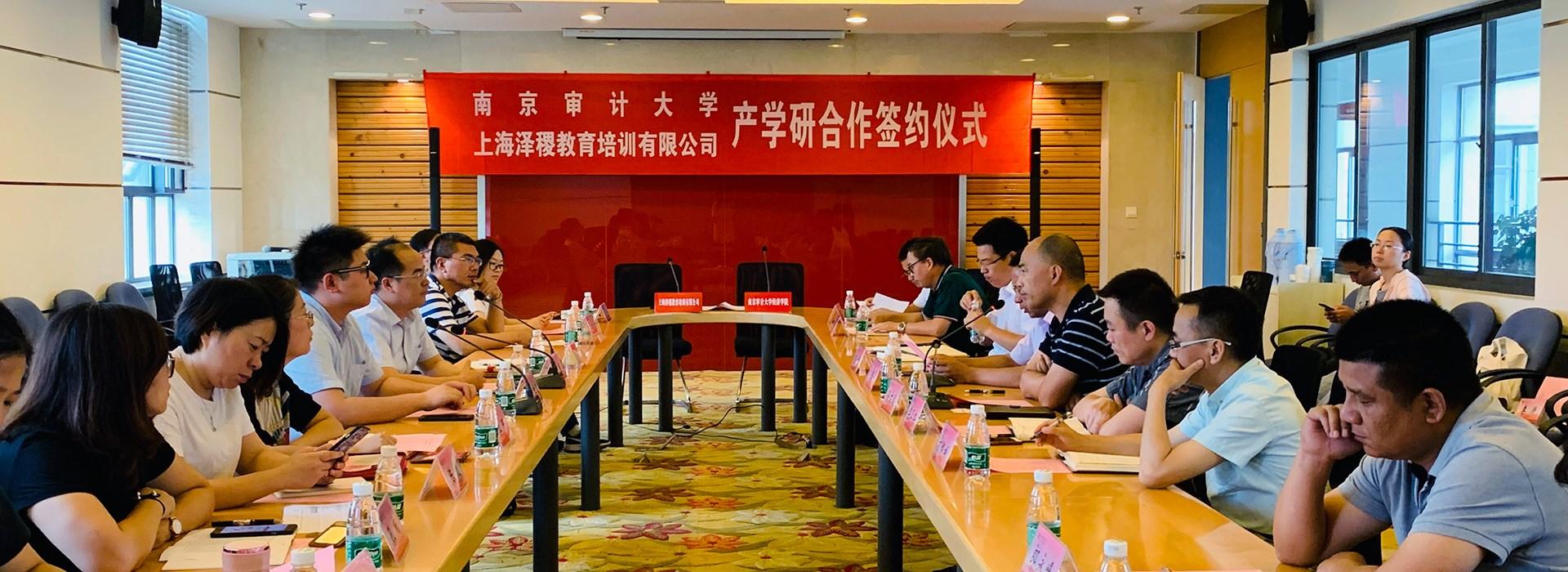 泽稷与南京审计大学签约