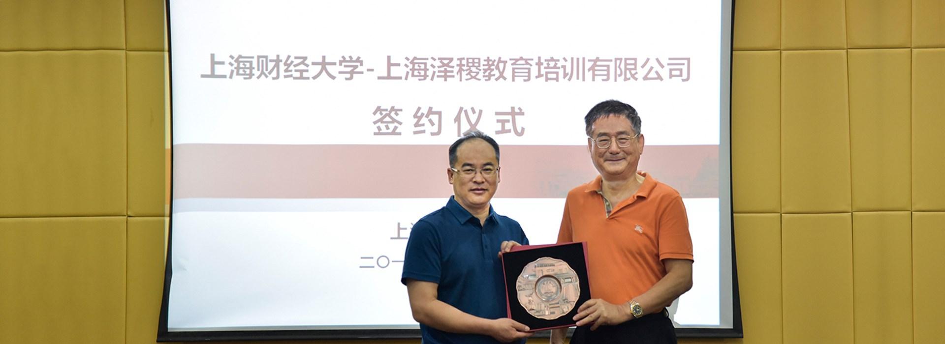 澤稷與上海財經大學簽約