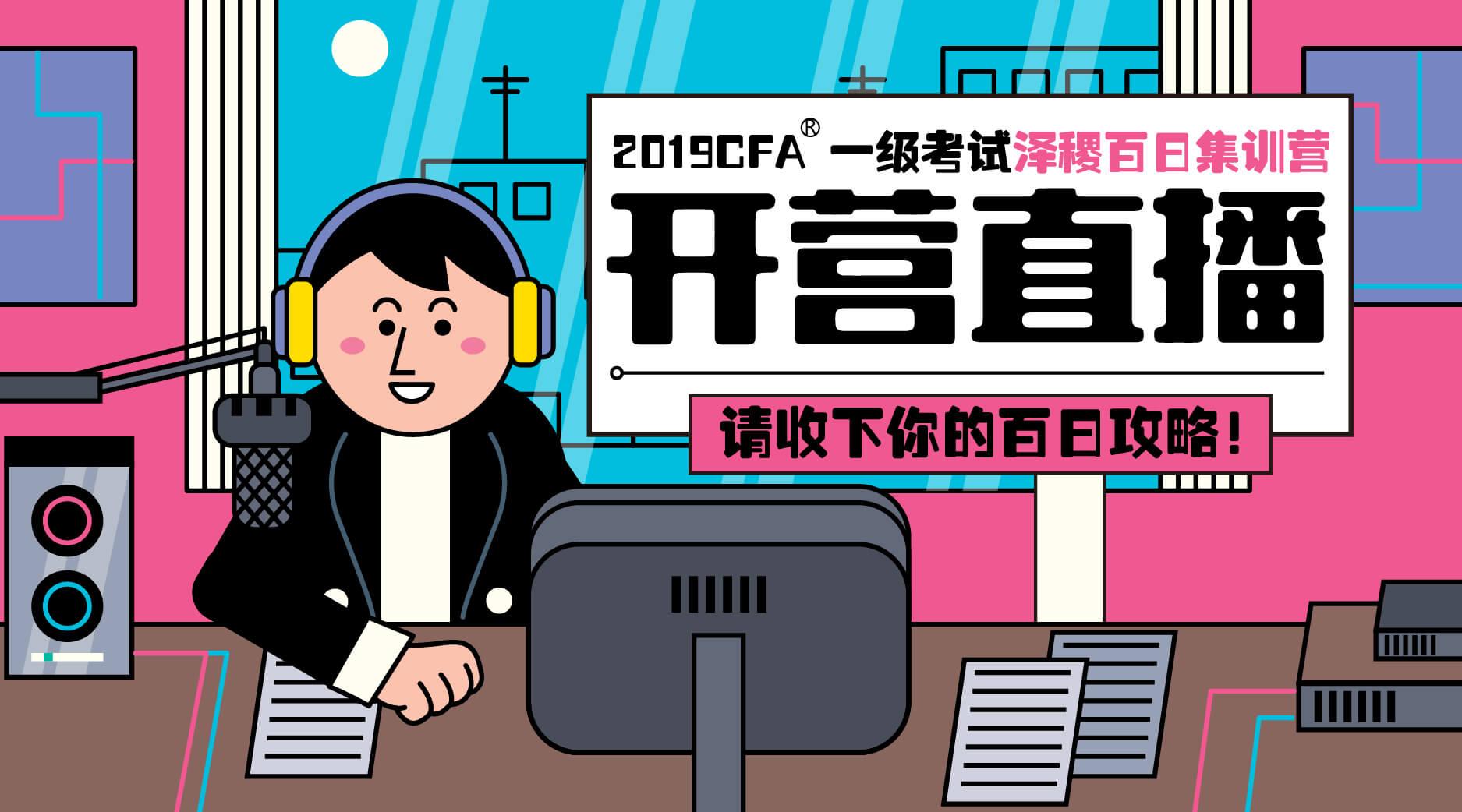 2019CFA®一级考试,泽稷百日集训营开营直播