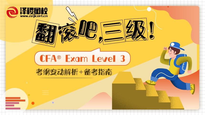 CFA®三级考试备考直播