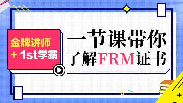 金牌讲师+1st考霸为你讲解金融风控与FRM®学习