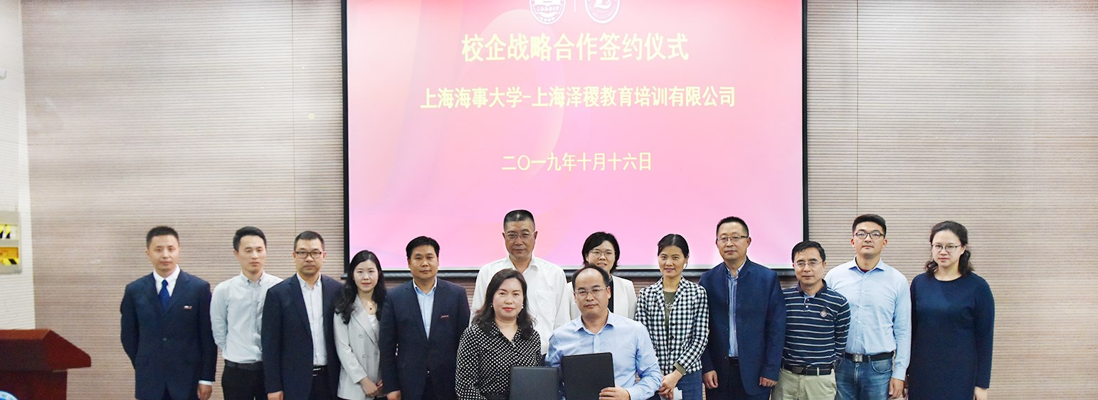 上海海事大学签约