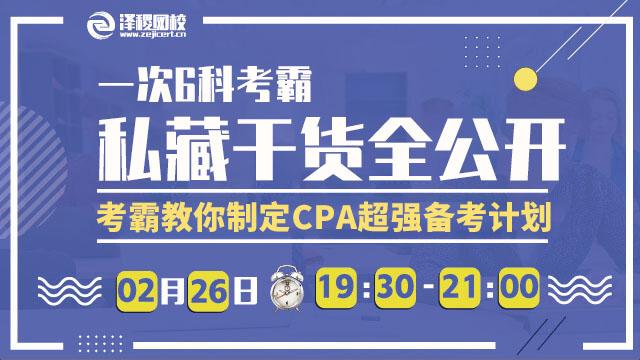 CPA一次过6科考霸私藏干货大公开