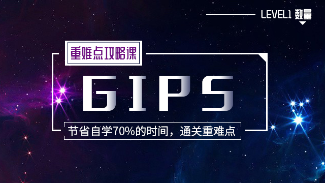 Level Ⅰ GIPS