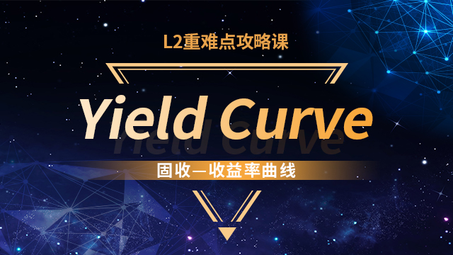 Level Ⅱ Yield Curve