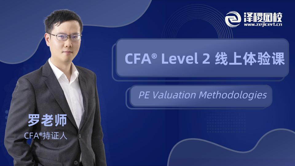 PE Valuation Methodologies